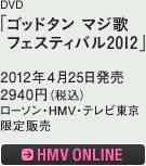 DVD「ゴッドタン マジ歌フェスティバル2012」 2012年4月25日発売 / 2940円(税込) / ローソン・HMV・テレビ東京限定販売 / HMV ONLINEへ