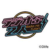 「ラジオな2人」ロゴ