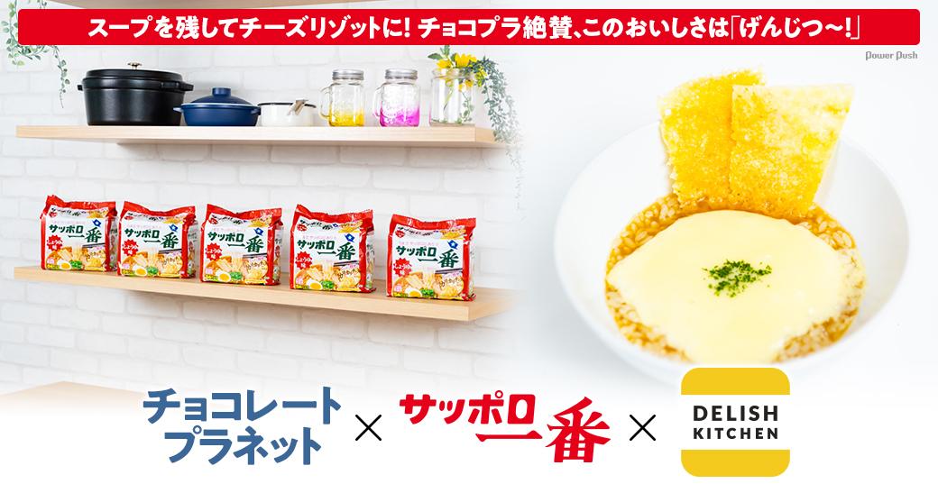 チョコレートプラネット × サッポロ一番 × DELISH KITCHEN|スープを残してチーズリゾットに!チョコプラ絶賛、このおいしさは「げんじつ~!」