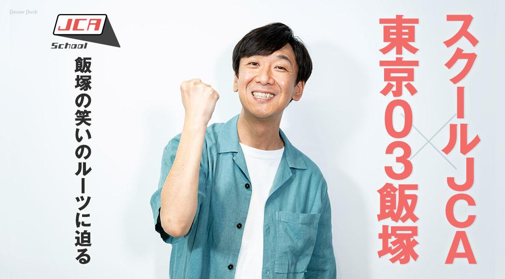 スクールJCA×東京03飯塚 飯塚の笑いのルーツに迫る