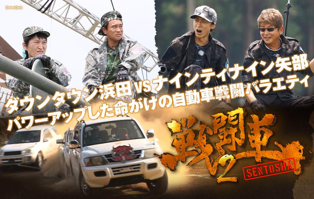 「戦闘車」シーズン2|ダウンタウン浜田 VS ナインティナイン矢部 パワーアップした命がけの自動車戦闘バラエティ