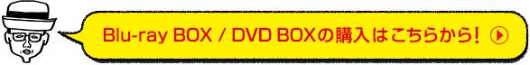 Blu-ray BOX / DVD BOXの購入はこちらから!