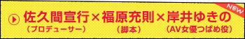 佐久間宣行(プロデューサー) ×福原充則(脚本)×岸井ゆきの(AV女優つばめ役)