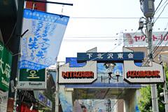 下北沢商店街に「スジナシ」フラッグ