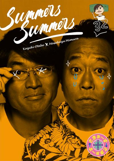 「さまぁ~ず×さまぁ~ず」第16弾 vol.32 [DVD]