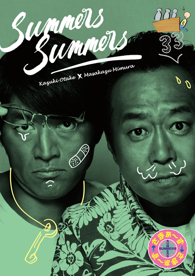 「さまぁ~ず×さまぁ~ず」第16弾 vol.33 [DVD]