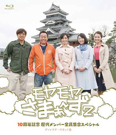 「モヤモヤさまぁ~ず2 10周年記念 歴代メンバー全員集合スペシャル ディレクターズカット版」[Blu-ray]