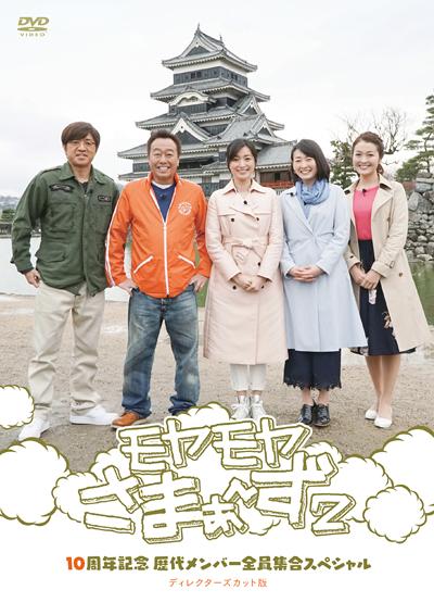 「モヤモヤさまぁ~ず2 10周年記念 歴代メンバー全員集合スペシャル ディレクターズカット版」[DVD]