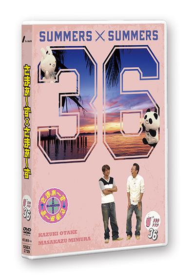 「さまぁ~ず×さまぁ~ず」第18弾 vol.36 [DVD]