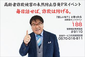 「高齢者詐欺被害の未然防止」啓発キャンペーン