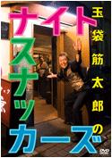 「玉袋筋太郎のナイトスナッカーズ」をAmazon.co.jpでチェック