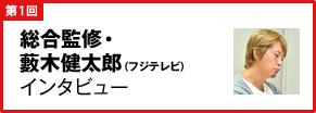総合監修・藪木健太郎(フジテレビ)インタビュー