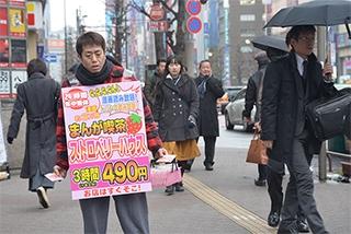 「東京アディオス」にも、横須賀歌麻呂が看板持ちのアルバイトをしているシーンがたびたび登場する。