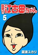 瀧波ユカリ「臨死!! 江古田ちゃん」5巻