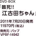 DVD-BOX「臨死!!江古田ちゃん」 / 2011年7月20日発売 / 11970円(税込) / 発売元:バップ / VPBF-14942