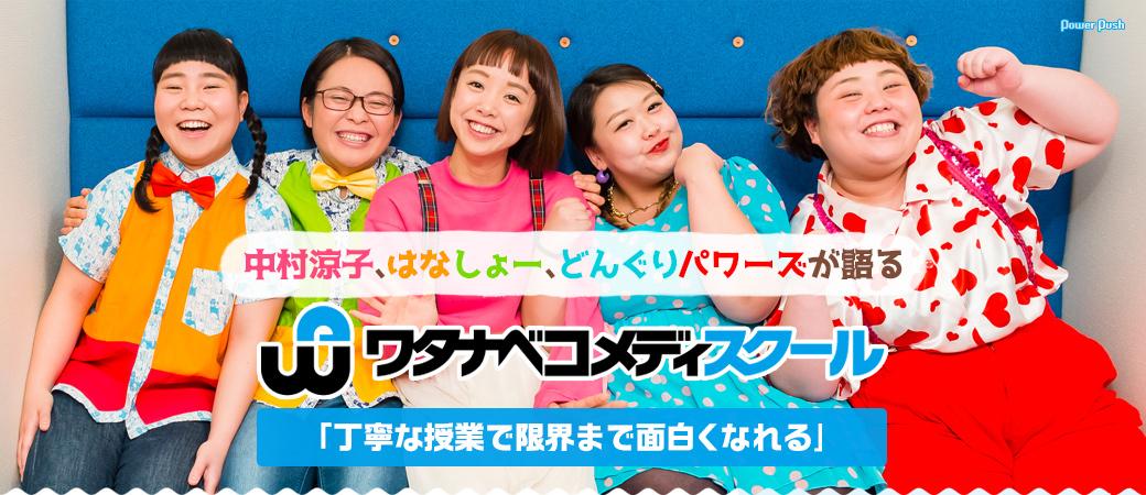 中村涼子、はなしょー、どんぐりパワーズが語る ワタナベコメディスクール|「丁寧な授業で限界まで面白くなれる」
