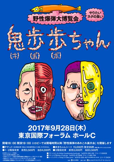 「野性爆弾大博覧会 鬼歩歩(きぽぽ)ちゃん~やりたいネタの集い~」
