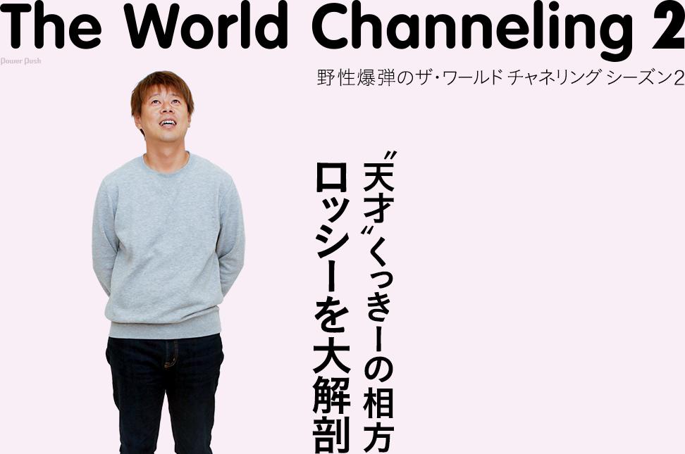"""野性爆弾のザ・ワールド チャネリング シーズン2 """"天才""""くっきーの相方ロッシーを大解剖"""