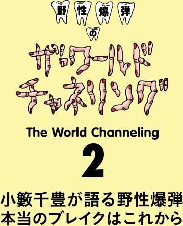 野性爆弾のザ・ワールド チャネリング シーズン2|小籔千豊が語る野性爆弾 本当のブレイクはこれから