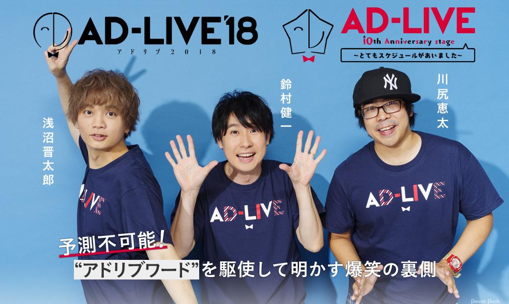 "「AD-LIVE 2018」「AD-LIVE 10th Anniversary stage ~とてもスケジュールがあいました~」鈴村健一×浅沼晋太郎×川尻恵太|予測不可能!""アドリブワード""を駆使して明かす爆笑の裏側"