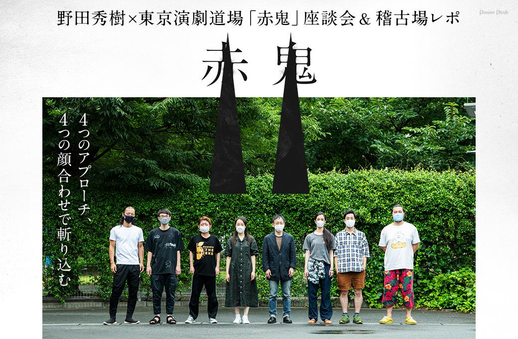 野田秀樹×東京演劇道場「赤鬼」座談会&稽古場レポ 4つのアプローチ、4つの顔合わせで斬り込む