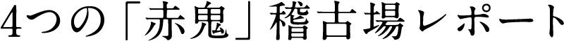 4つの「赤鬼」稽古場レポート