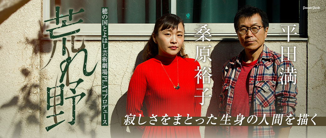 穂の国とよはし芸術劇場PLATプロデュース「荒れ野」平田満×桑原裕子|寂しさをまとった生身の人間を描く