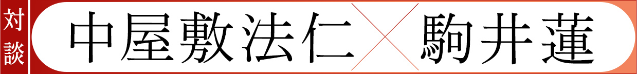 中屋敷法仁×駒井蓮 対談