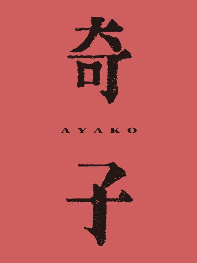 手塚治虫生誕90周年記念事業 PARCOプロデュース2019 舞台「奇子」