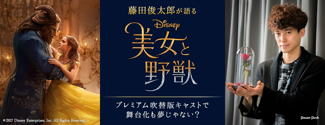 藤田俊太郎が語る「美女と野獣」 プレミアム吹替版キャストで舞台化も夢じゃない?
