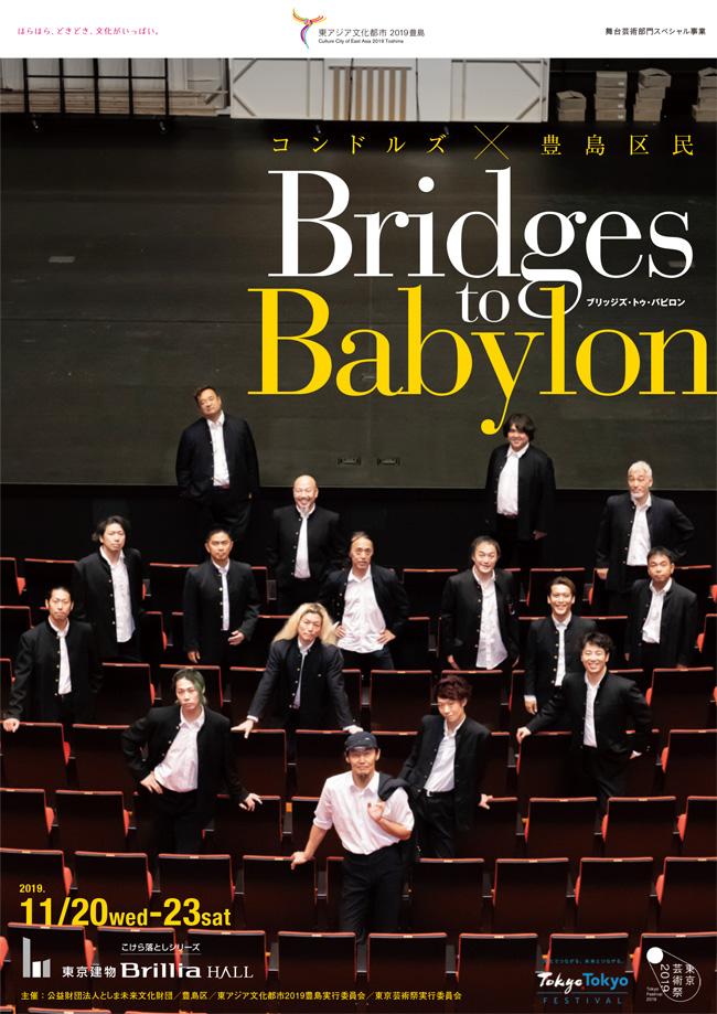 コンドルズ×豊島区民「Bridges to Babylon ─ブリッジズ・トゥ・バビロン─」