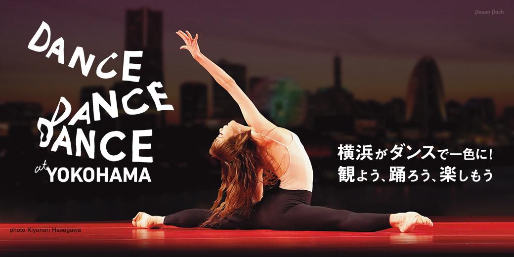 Dance Dance Dance @ YOKOHAMA 2018|横浜がダンスで一色に!観よう、踊ろう、楽しもう