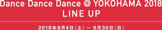 「Dance Dance Dance @ YOKOHAMA 2018」ラインナップ 2018年8月4日(土)~9月30日(日)