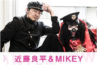 近藤良平&MIKEYインタビュー