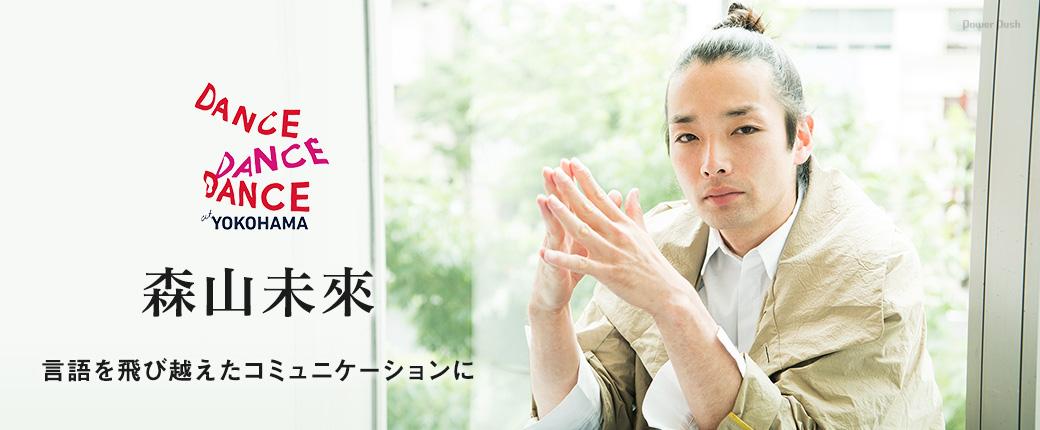 Dance Dance Dance @ YOKOHAMA 2018 / 森山未來|言語を飛び越えたコミュニケーションに