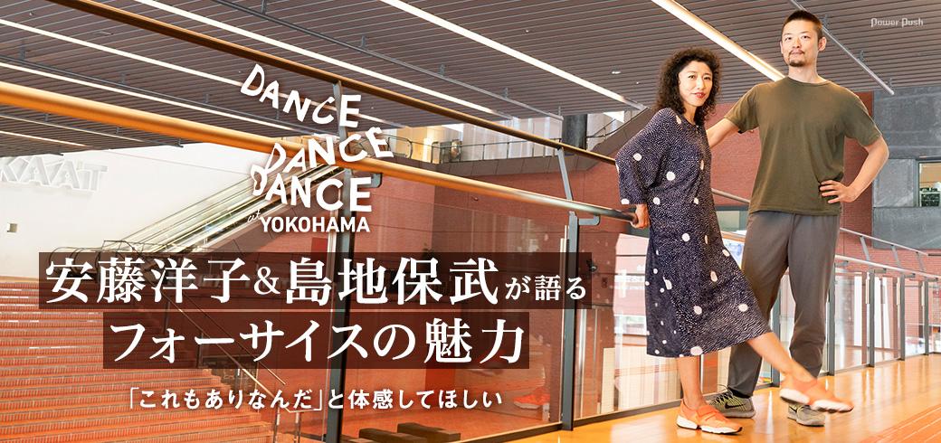 Dance Dance Dance @ YOKOHAMA 2018 / 安藤洋子&島地保武が語るフォーサイスの魅力|「これもありなんだ」と体感してほしい