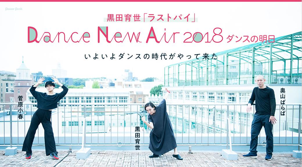 黒田育世×菅原小春×奥山ばらば「ラストパイ」Dance New Air 2018 ダンスの明日 いよいよダンスの時代がやって来た