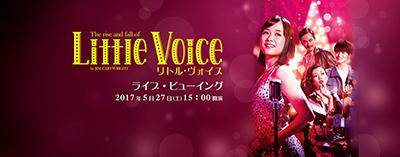 舞台「Little Voice(リトル・ヴォイス)」ライブ・ビューイングのビジュアル。