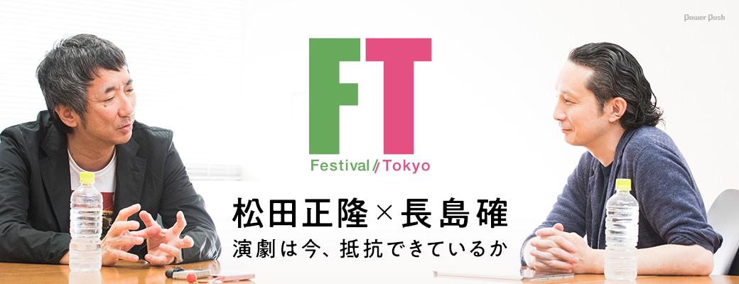 松田正隆×長島確「フェスティバル/トーキョー18」|演劇は今、抵抗できているか