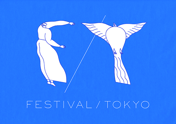 「フェスティバル/トーキョー20」