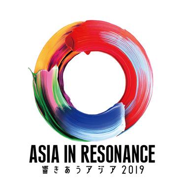 「響きあうアジア2019」