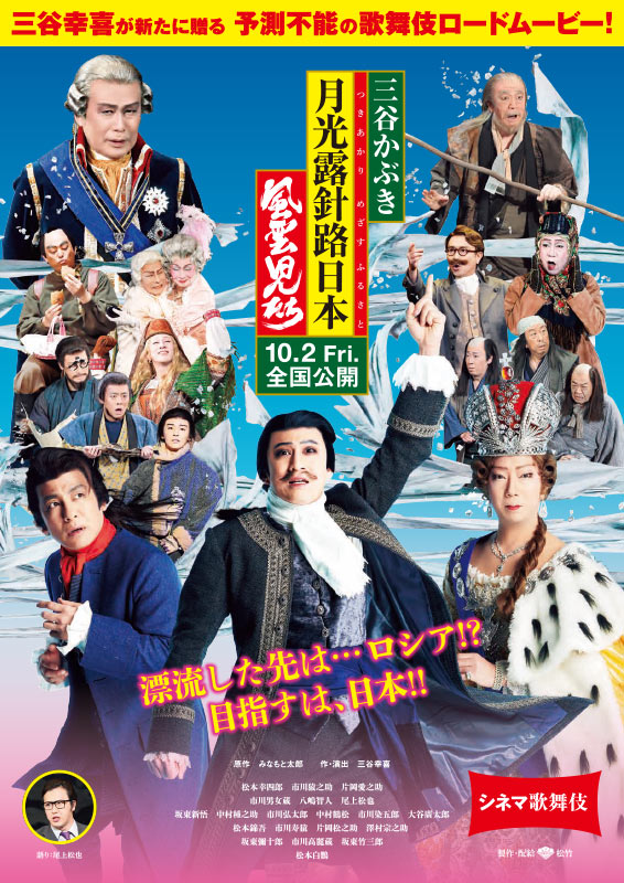 シネマ歌舞伎「三谷かぶき 月光露針路日本 風雲児たち」