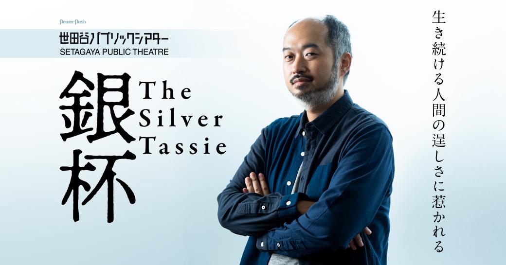 世田谷パブリックシアター「The Silver Tassie 銀杯」|生き続ける人間の逞しさに惹かれる