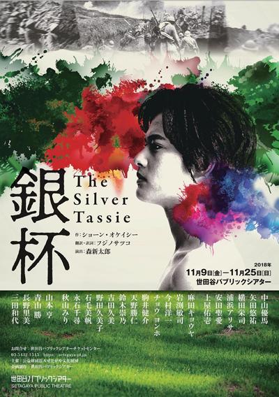 世田谷パブリックシアター「The Silver Tassie 銀杯」