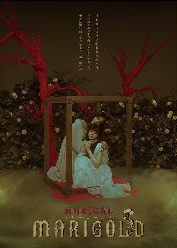 「ミュージカル『マリーゴールド』TRUMPシリーズ10th ANNIVERSARY」