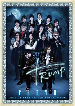 「Dステ12th『TRUMP』TRUTH」ビジュアル ©2013 Watanabe Entertainment