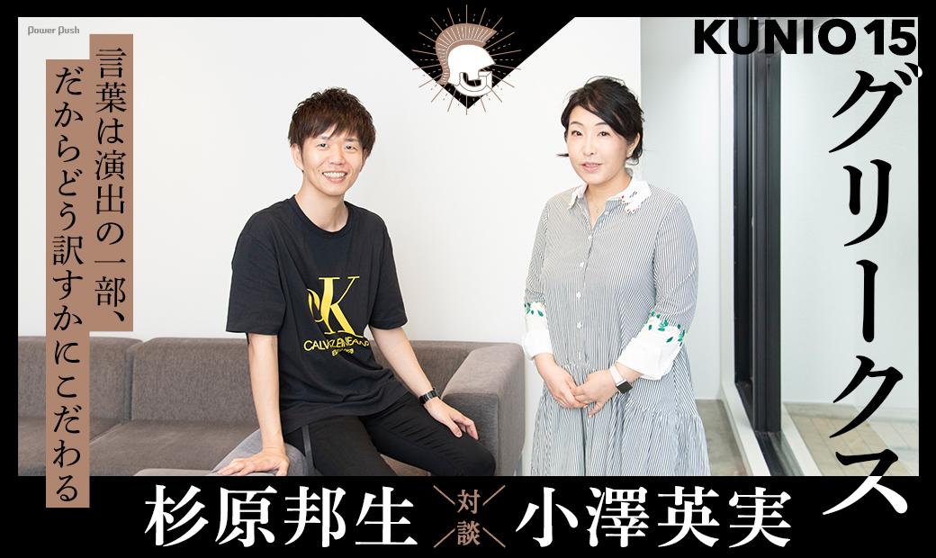 KUNIO15「グリークス」杉原邦生×小澤英実 対談 言葉は演出の一部、だからどう訳すかにこだわる