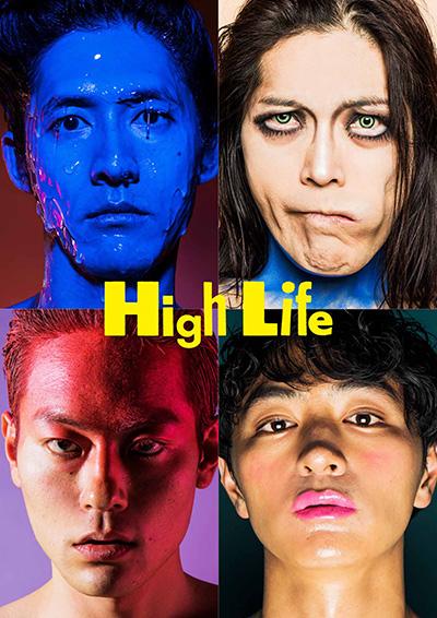 SMA_STAGE 第1弾公演 2018/2019 あうるすぽっとタイアップ公演シリーズ「High Life」