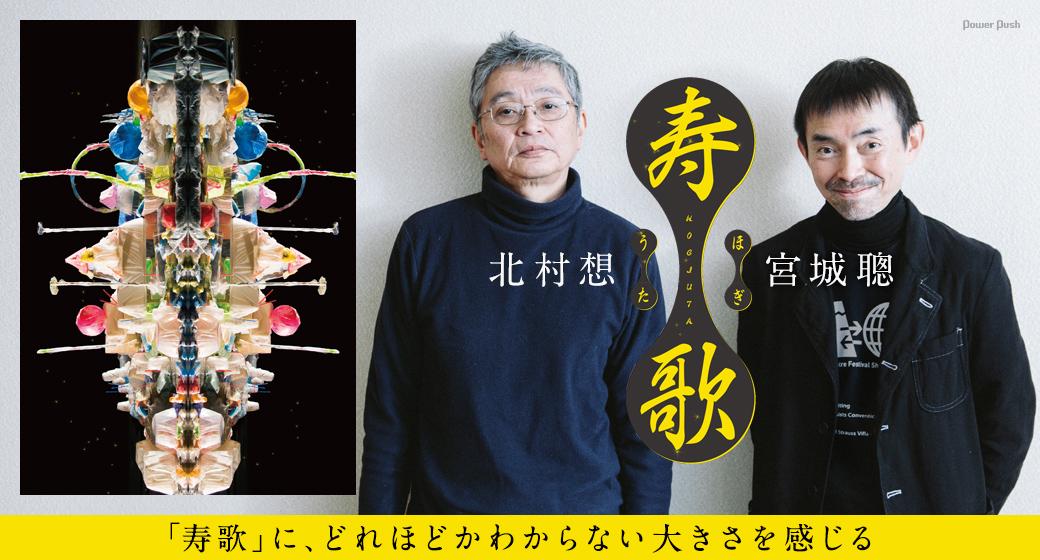 北村想×宮城聰「寿歌」特集|「寿歌」に、どれほどかわからない大きさを感じる
