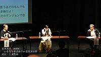 岩井秀人(WARE)「いきなり本読み!in 豊岡演劇祭」より。(撮影:三浦雨林)